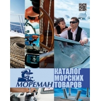 "Каталог морских товаров ""Мореман 2013"""