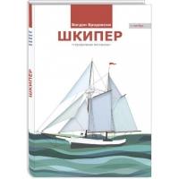 Шкипер книга (справочник яхтсмена)